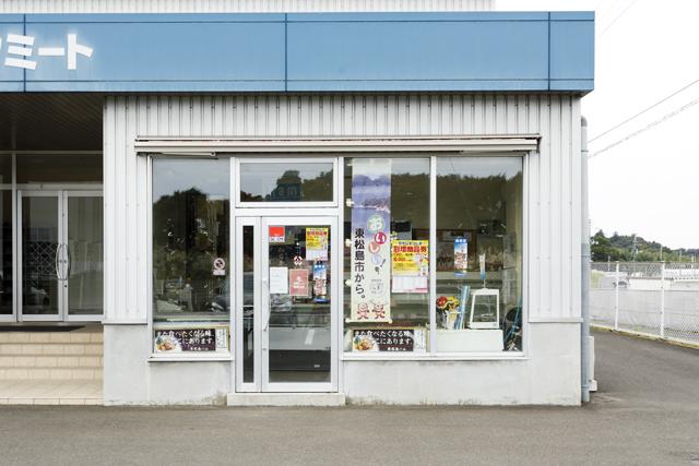 東松島ハムの直売所の外観写真